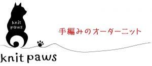 手編みのオーダーニット〜knit paws〜ニットパウス